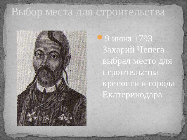 Выбор места для строительства 9 июня 1793 Захарий Чепега выбрал место для стр...