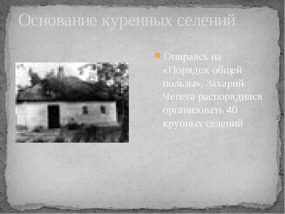 Основание куренных селений Опираясь на «Порядок общей пользы», Захарий Чепега...