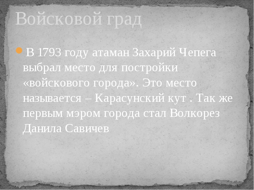 В 1793 году атаман Захарий Чепега выбрал место для постройки «войскового горо...