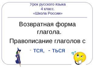Урок русского языка 4 класс. «Школа России» Возвратная форма глагола. Правопи