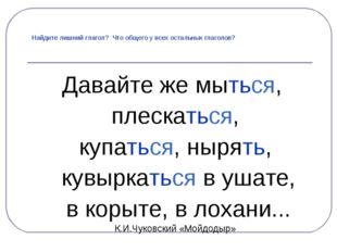 Найдите лишний глагол? Что общего у всех остальных глаголов? Давайте же мытьс