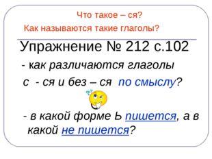 Что такое – ся? Как называются такие глаголы? Упражнение № 212 с.102 - как р