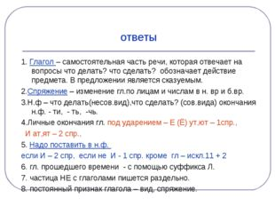 ответы 1. Глагол – самостоятельная часть речи, которая отвечает на вопросы ч