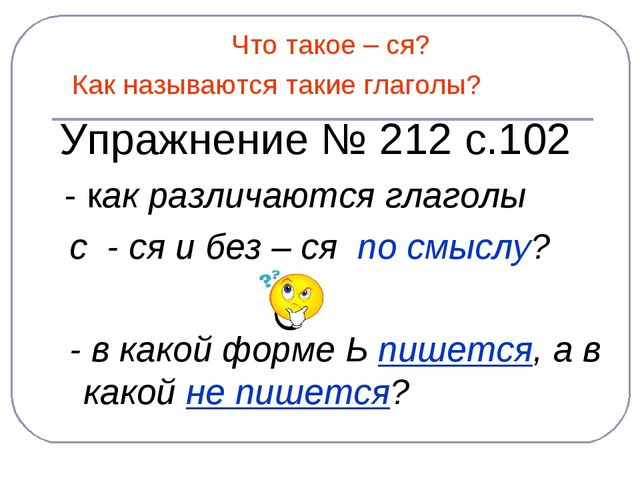 Что такое – ся? Как называются такие глаголы? Упражнение № 212 с.102 - как р...