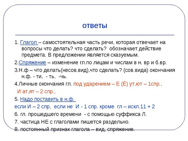 ответы 1. Глагол – самостоятельная часть речи, которая отвечает на вопросы ч...