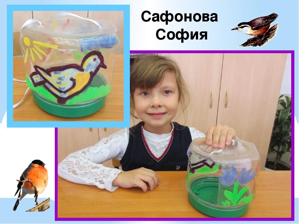 Сафонова София