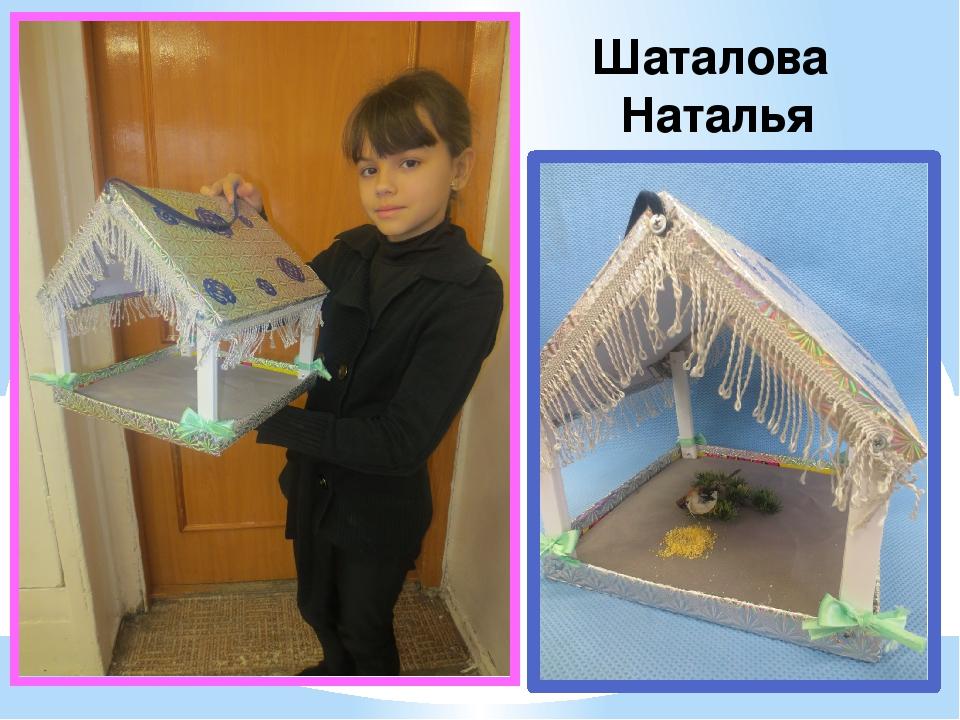 Шаталова Наталья