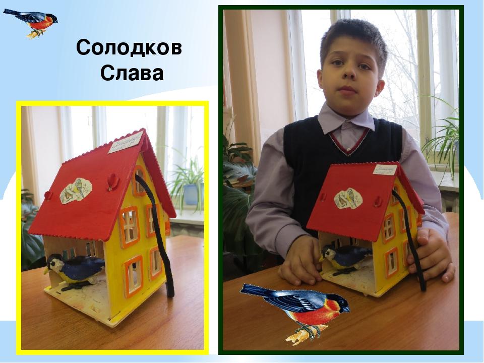 Солодков Слава