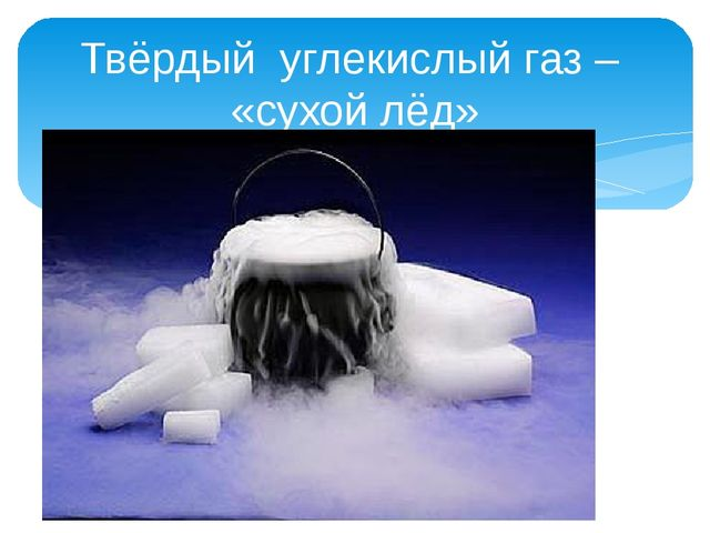 Твёрдый углекислый газ – «сухой лёд»