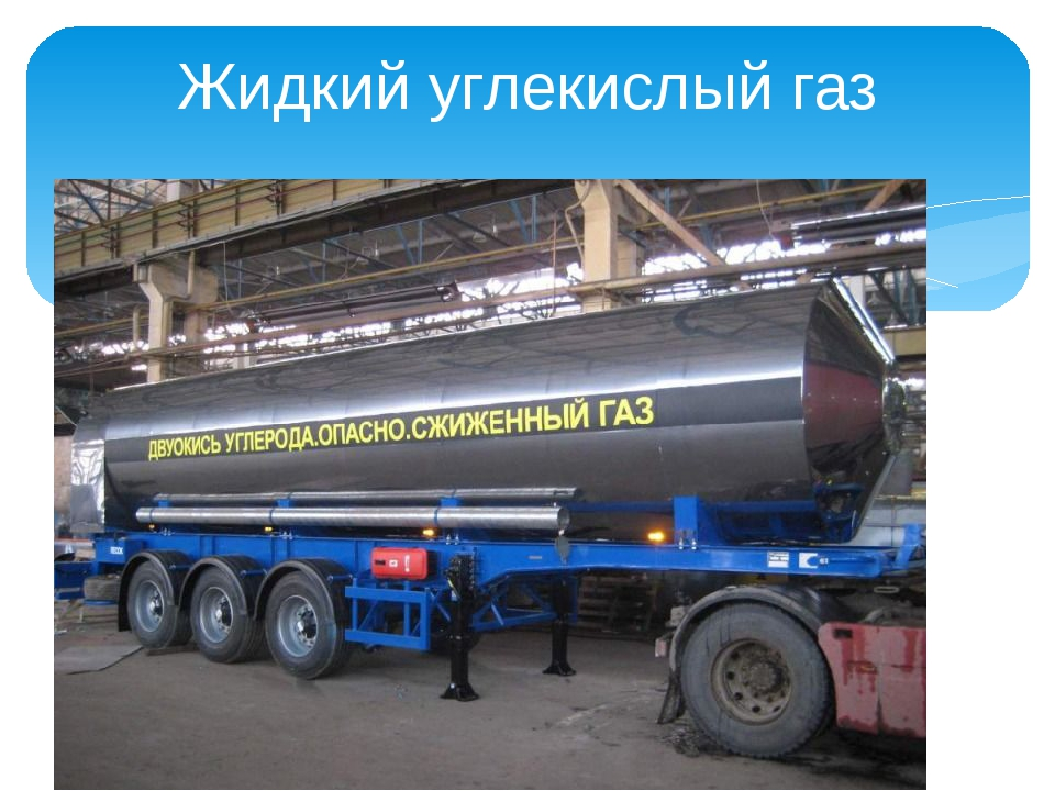 Жидкий углекислый газ