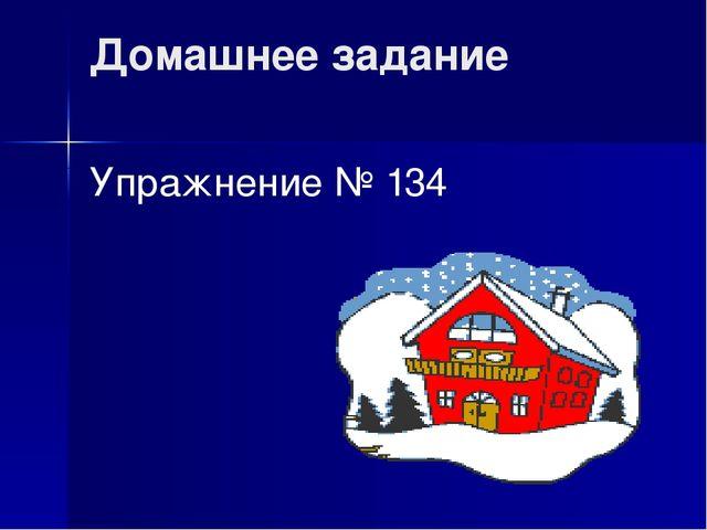 Домашнее задание Упражнение № 134