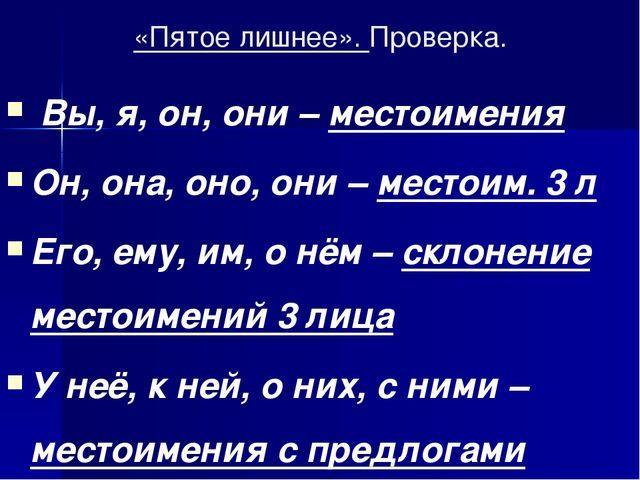 «Пятое лишнее». Проверка. Вы, я, он, они – местоимения Он, она, оно, они – ме...