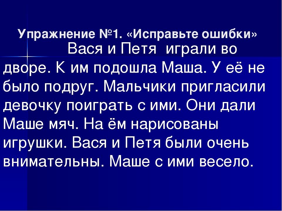 Упражнение №1. «Исправьте ошибки» Вася и Петя играли во дворе. К им подошла М...