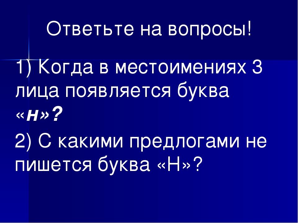 Ответьте на вопросы! 1) Когда в местоимениях 3 лица появляется буква «н»? 2)...