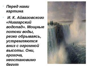 Перед нами картина И. К. Айвазовского «Ниагарский водопад». Мощные потоки вод
