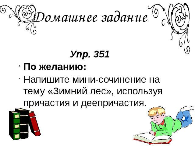 Домашнее задание Упр. 351 По желанию: Напишите мини-сочинение на тему «Зимний...