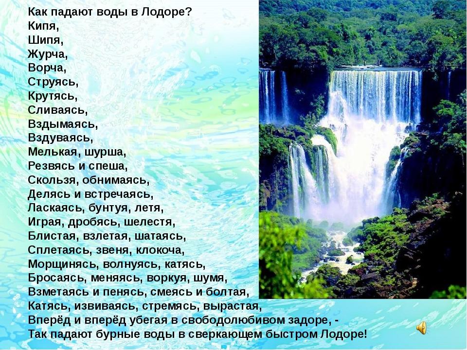 Как падают воды в Лодоре? Кипя, Шипя, Журча, Ворча, Струясь, Крутясь, Сливая...