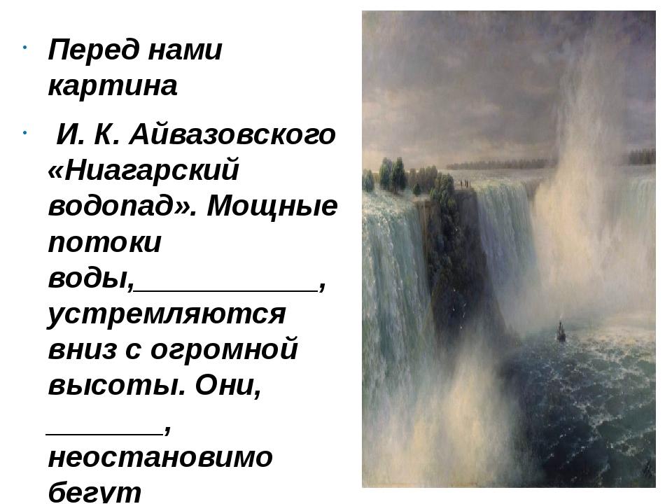 Перед нами картина И. К. Айвазовского «Ниагарский водопад». Мощные потоки вод...