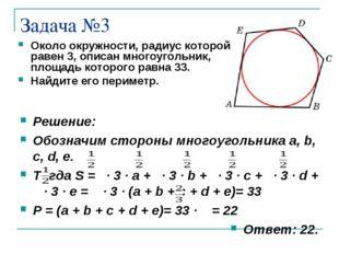 Задача №3 Около окружности, радиус которой равен 3, описан многоугольник, пло