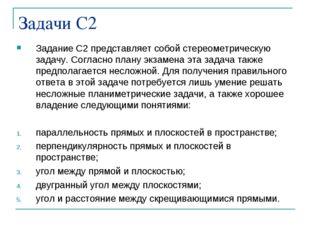 Задачи С2 Задание С2 представляет собой стереометрическую задачу. Согласно пл
