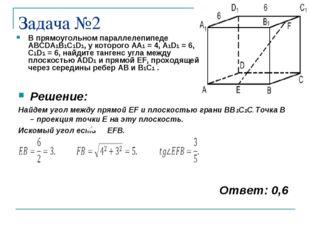 Задача №2 В прямоугольном параллелепипеде ABCDA1B1C1D1, у которого АА1 = 4, A