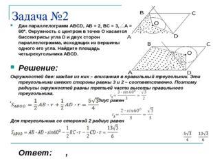 Решение: Окружностей две: каждая из них – вписанная в правильный треугольник.