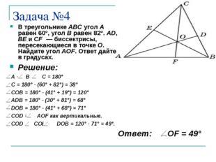 Задача №4 В треугольнике ABC угол A равен 60°, угол B равен 82°. AD, BE и CF