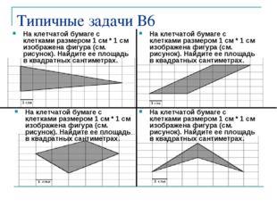 Типичные задачи В6 На клетчатой бумаге с клетками размером 1 см * 1 см изобра