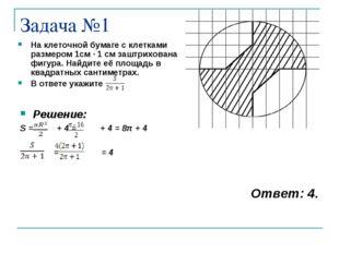 Задача №1 На клеточной бумаге с клетками размером 1см · 1 см заштрихована фиг