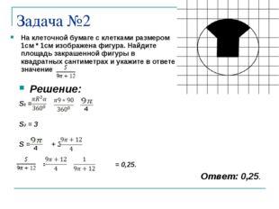 Задача №2 На клеточной бумаге с клетками размером 1см * 1см изображена фигура