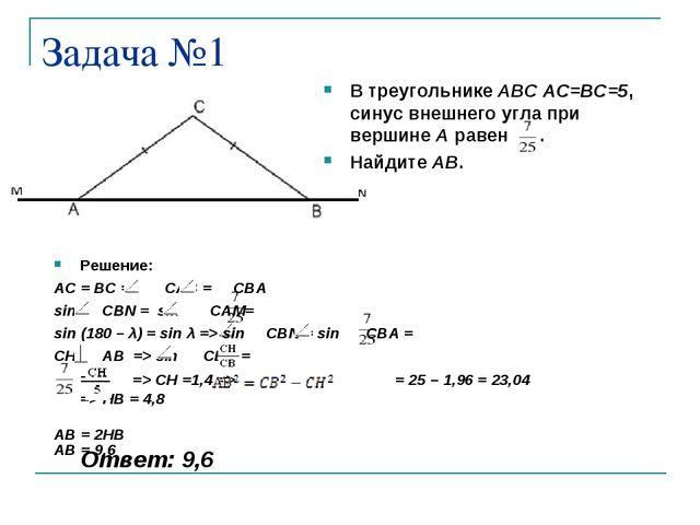 Решение: АС = ВС => CAB = CBA sin CBN = sin CAM= sin (180 – λ) = sin λ => sin...