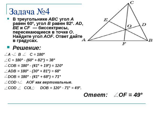 Задача №4 В треугольнике ABC угол A равен 60°, угол B равен 82°. AD, BE и CF...