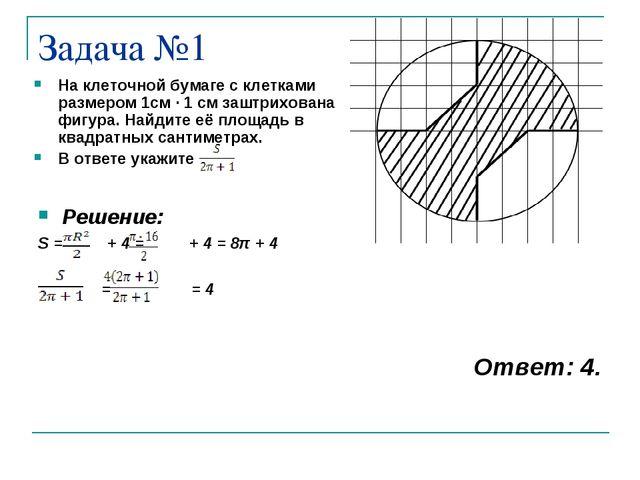 Задача №1 На клеточной бумаге с клетками размером 1см · 1 см заштрихована фиг...
