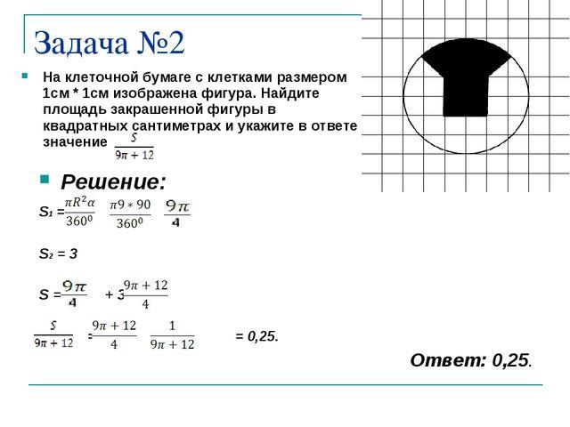 Задача №2 На клеточной бумаге с клетками размером 1см * 1см изображена фигура...