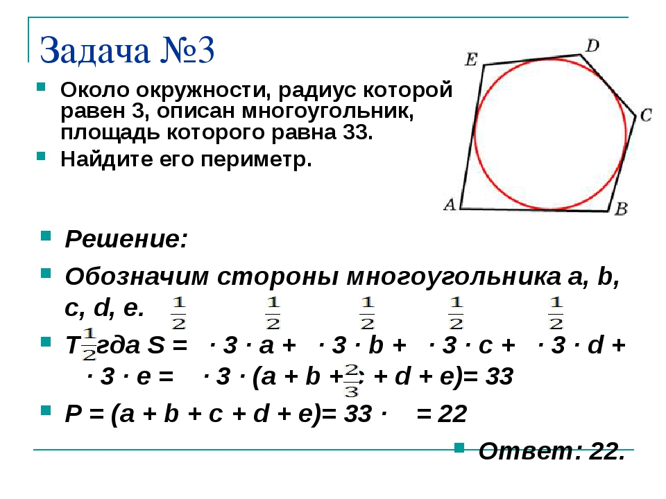 Задача №3 Около окружности, радиус которой равен 3, описан многоугольник, пло...