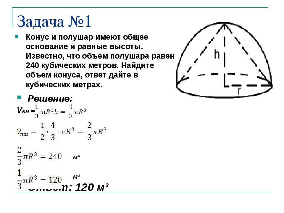 Задача №1 Конус и полушар имеют общее основание и равные высоты. Известно, чт...