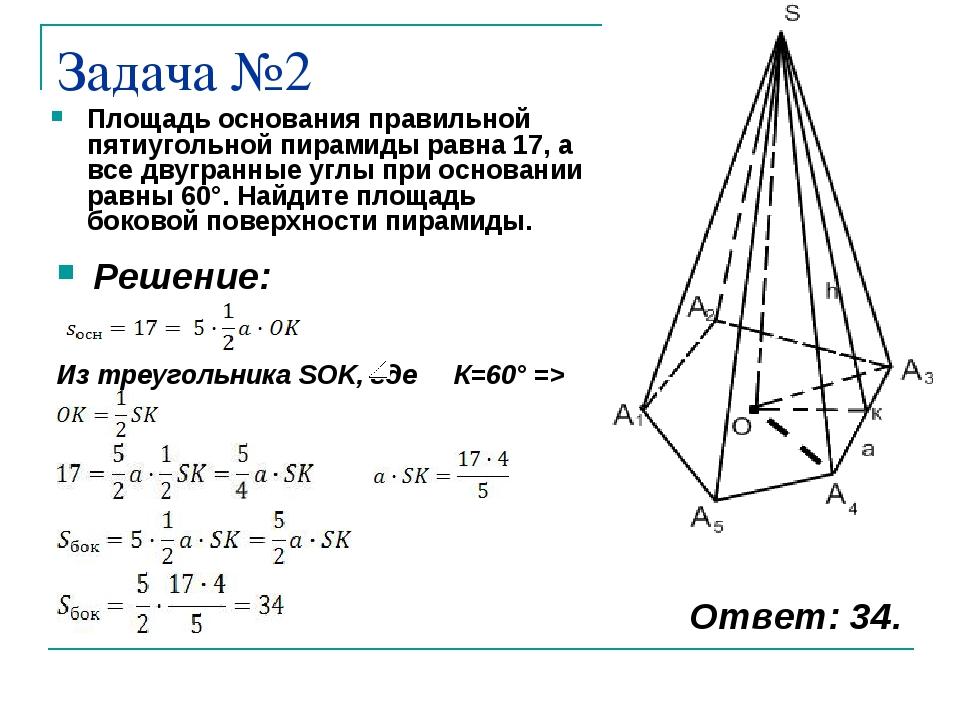 Задача №2 Площадь основания правильной пятиугольной пирамиды равна 17, а все...