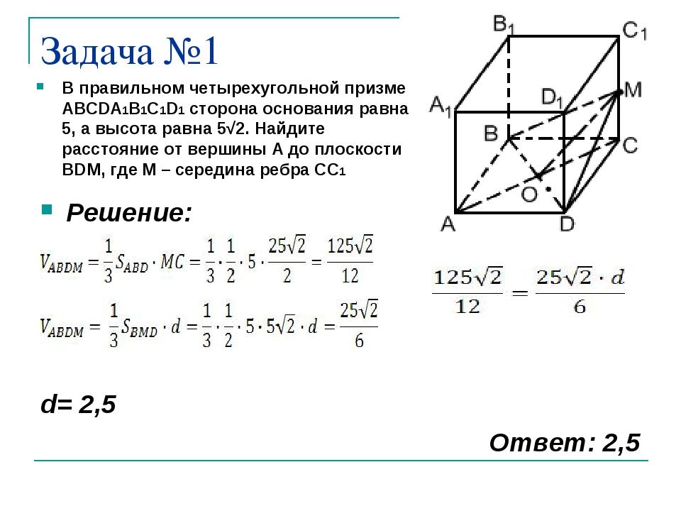 Задача №1 В правильном четырехугольной призме ABCDA1B1C1D1 сторона основания...