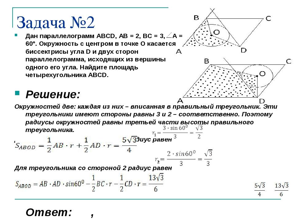 Решение: Окружностей две: каждая из них – вписанная в правильный треугольник....