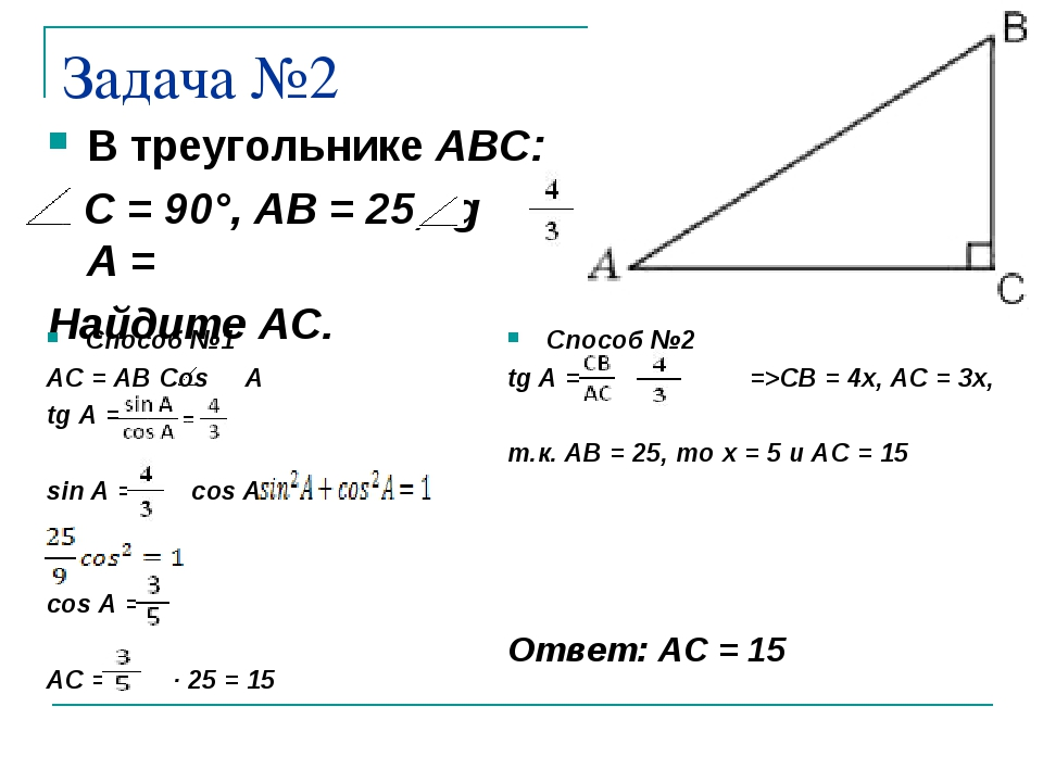 Задача №2 В треугольнике ABC: С = 90°, АВ = 25, tg А = Найдите АС. Способ №1...