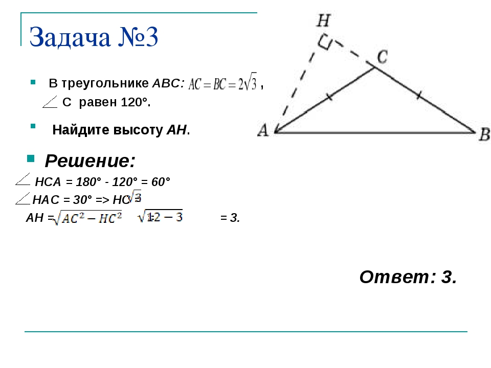 Задача №3 В треугольнике ABC: , С равен 120°. Найдите высоту AH. Решение: HCA...