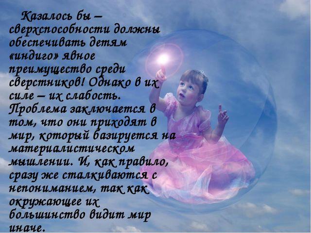 Казалось бы – сверхспособности должны обеспечивать детям «индиго» явное пр...