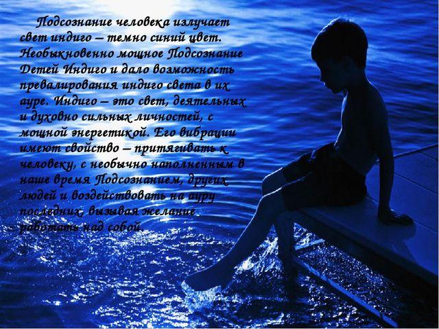 Подсознание человека излучает свет индиго – темно синий цвет. Необыкновенно...