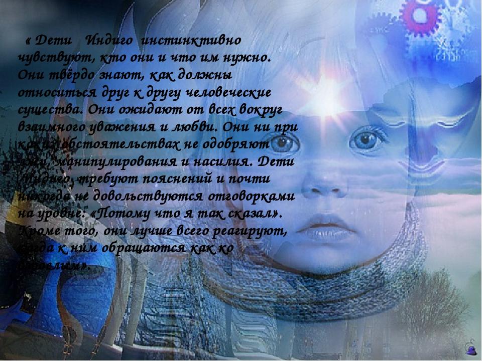 «Дети Индиго инстинктивно чувствуют, кто они и что им нужно. Они твёрдо...