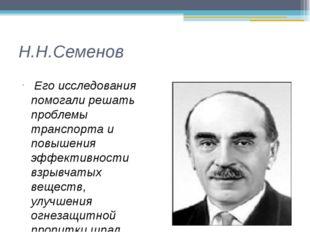 Н.Н.Семенов Его исследования помогали решать проблемы транспорта и повышения