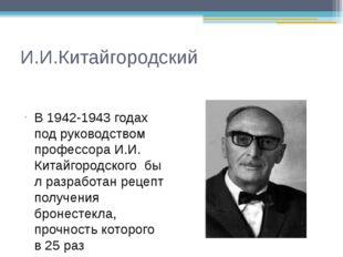 И.И.Китайгородский  В 1942-1943 годах под руководством профессора И.И. Китай