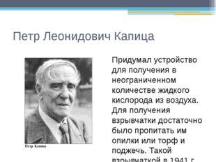 Петр Леонидович Капица Придумал устройство для получения в неограниченном кол