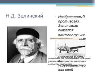 Н.Д. Зелинский Изобретенный противогаз Зелинского оказался намного лучше всех