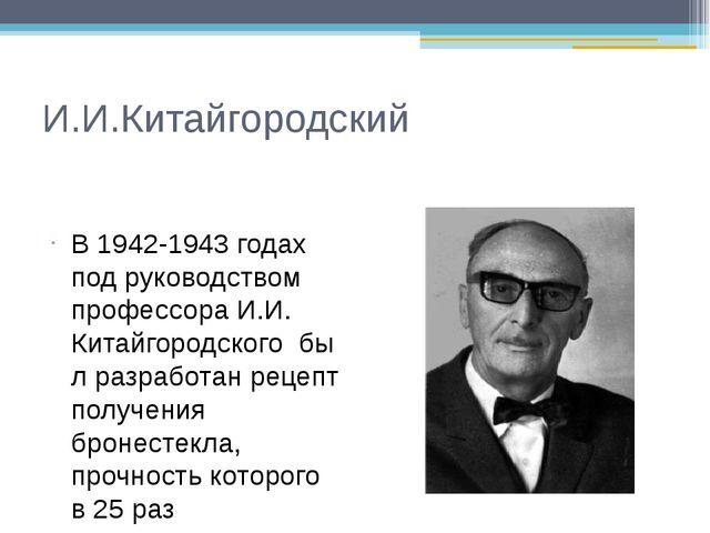 И.И.Китайгородский  В 1942-1943 годах под руководством профессора И.И. Китай...