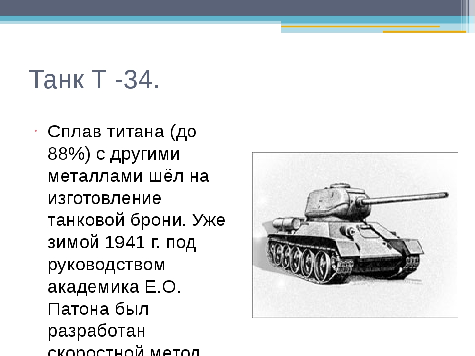 Танк Т -34. Сплав титана (до 88%) с другими металлами шёл на изготовление тан...